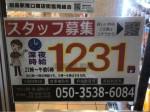 キッチンオリジン 昭島店