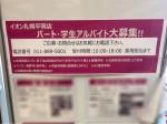 イオン 札幌平岡店
