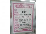 おかゆと麺のお店 粥餐庁 新宿京王モール店