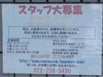 KAMIKIRI CLUB(カミキリクラブ)