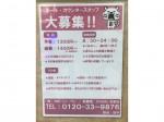 KOHAKU(コハク) 名駅店