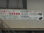 三幸交通 株式会社 東村山営業所