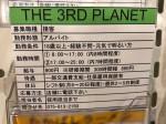 THE 3RD PLANET(サードプラネット) BiVi京都二条店