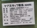 高須デイサービスセンター