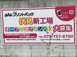 株式会社 プリントパック 伏見新工場