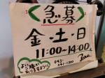 Zao (ザオー)