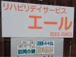 リハビリデイサービスエール 美合町生田店