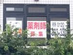 ユタカ薬局 在宅調剤センター京都