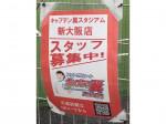 キャプテン翼スタジアム 新大阪