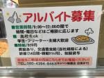 キャベツ焼 アリオ鳳店