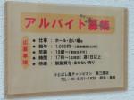 けとばし屋チャンピオン 東三国店
