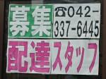 読売新聞 多摩センター専売所