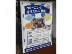 クリーニング SEIYOSHA 御池寺町店