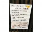 そば kodo(鼓堂) 大井町本店