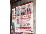 ビッグエコー 東川口店