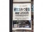 whoop-de-doo(フープディドゥ)原宿店