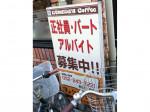 コメダ珈琲店 名古屋駅西店