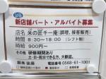 米の匠千一庵(せんいちあん) 犬山キャスタ店