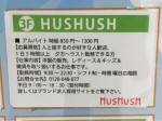 イオンモール大和郡山 ハッシュアッシュ(HusHusH)