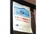 PAPOCCHIO(パホッキオ) 福島本店