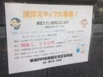 東横INN(イン) 後楽園文京区役所前