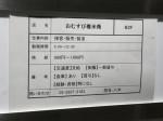 おむすび権米衛 カレッタ汐留店