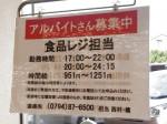 フレッシュバザール 三木志染店
