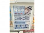 (株)ツルハグループドラッグ&ファーマシー西日本