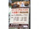 星乃珈琲店 赤坂見附店
