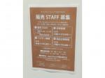 MON FAVORI(モンファボリ) イオンモール堺鉄砲町店