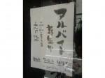 肉人(ニクンチュ) 三軒茶屋店