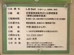 エルビーデリ(L.B Deli) 荻窪店