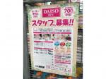 ザ・ダイソー 大阪ナインモール九条店
