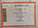 カメラのキタムラ 名古屋・イオンモール新瑞橋店
