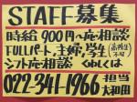SUNCRUIZE(サンクルーズ) イオンモール富谷店