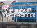 天草運送株式会社京阪物流センター