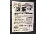 株式会社子午線(明石サービスエリア)