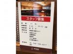 上島珈琲店イオンモール浦和美園店
