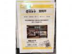 登利平 イオンモール高崎店