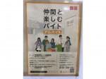 ユニクロ イオン名古屋東店