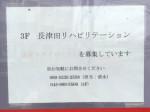 医療法人社団 祐昇会 長津田リハビリテーション
