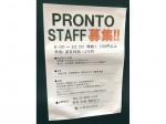 PRONTO(プロント) 神田グランドセントラルホテル店