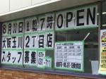 セブン-イレブン 大阪玉川2丁目店