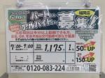 Felna(フェルナ)福岡店