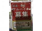 読売新聞西昆陽YC