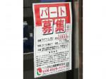 日光土地建物株式会社 不動産管理センター