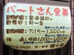 佃可祢(つくかね) 麻布店