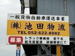 株式会社池田物流 大高事務所