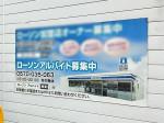 ローソン 東海名和町店