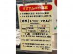 Kanemi(カネ美食品) アピタ東海荒尾店
